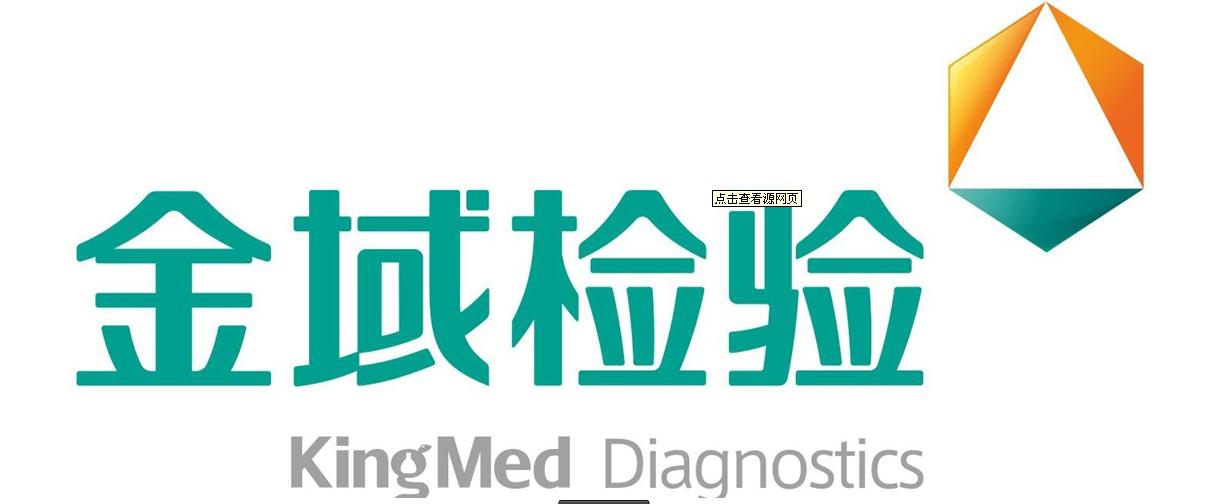 广州金域医学检验中心