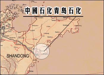 中国石化青岛石油化工有限责任公司