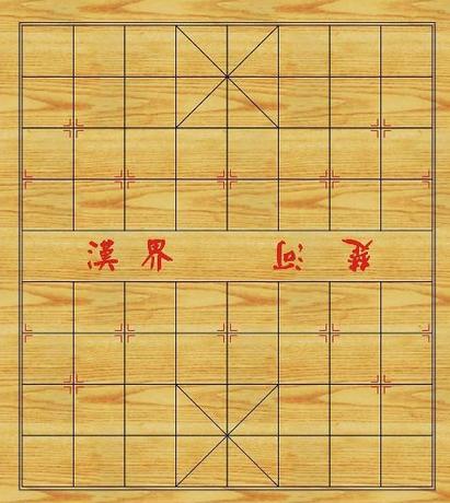 在中国象棋的棋盘中间