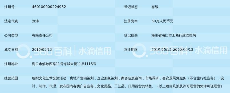 海口哲宇文化传媒有限公司_360百科