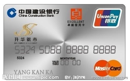 建行信用卡提现额度_建设银行信用卡_360百科