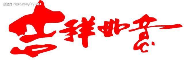 """福建省著名书法家曾光明, 2010年5月发表其首创的""""知足常乐""""合体字后,得到全国50余家新闻网络媒体的关注和转载。在2011年新春佳节即将来临之际,今又发表其新创作的""""吉祥如意""""合体字,为迎接新春佳节献上一份全新的创意和吉祥的祝福。 根据合体字创作的原理,合体字吉祥如意为:""""吉""""""""如""""两字的""""口""""合并共享,""""如""""字""""女""""字旁的下一点与祥字的""""礻""""字头点共享,""""祥""""字的""""羊""""上右点与""""意""""字的""""心""""字左边点共享。合成后的""""吉祥如意""""构形为菱形,即为我国传"""