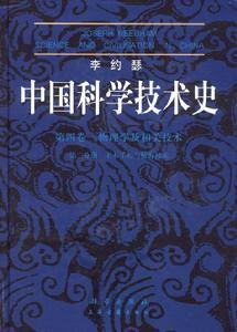 【青杨】铁血风云-浩气长歌之114:沁园春.李约瑟 - 青杨 - 水村山郭酒旗风