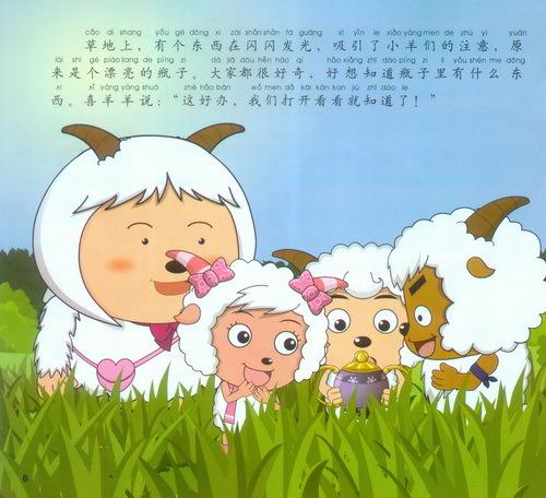 喜羊羊与灰太狼图画故事_好搜百科