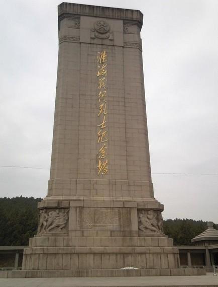 徐州淮海战役烈士纪念塔