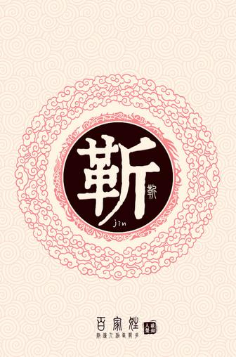 靳 - 姓氏