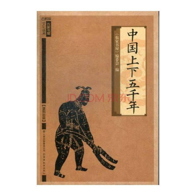 中国上下五千年_中国上下五千年_360百科